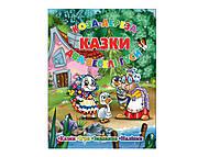 Книга сказок «Коза-дереза», «Два веселых гуся», 3065, фото