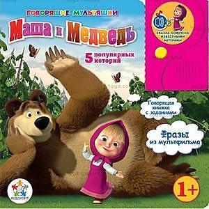 Книга сказок «Маша и Медведь», KS-MMS01