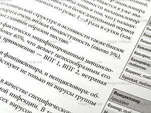 Книга-справочник «Лекарства», мягкий переплет, , фото