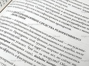 Книга-справочник «Лекарства», мягкий переплет, , цена