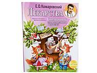 Книга-справочник «Лекарства», мягкий переплет, , магазин игрушек