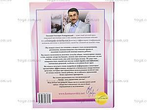 Книга-справочник «Лекарства», твердый переплет, , купить