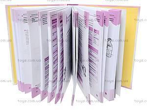 Книга-справочник «Лекарства», твердый переплет, , фото