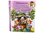 Книга-справочник «Лекарства», твердый переплет, , детские игрушки