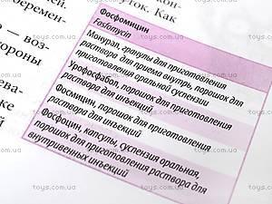 Книга-справочник «Лекарства», твердый переплет, , отзывы