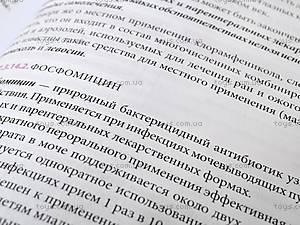 Книга-справочник «Лекарства», твердый переплет, , цена
