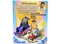 Книга «Справочник здравомыслящих родителей», мягкий переплет, , toys
