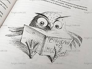 Книга «Справочник здравомыслящих родителей», мягкий переплет, , фото