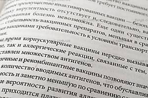Книга «Справочник здравомыслящих родителей», мягкий переплет, , отзывы