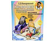 Книга «Справочник здравомыслящих родителей», твердый переплет, , магазин игрушек