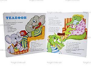 Книга «Телефон» Чуковский, КН224, фото