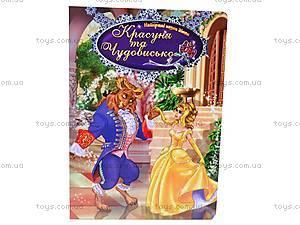 Книга «Улюблені казки», , цена