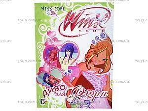 Книга Winx «Диво для Флори»,