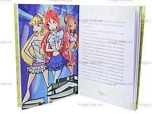 Книга Winx «Диво для Флори», , фото