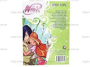 Книга Winx «Диво для Флори», , отзывы