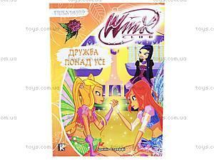 Книга Winx «Дружба понад усе»,