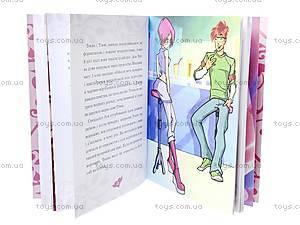 Книга Winx «Магія для Текни», , фото