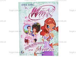 Книга Winx «Побачення для Лейли»,
