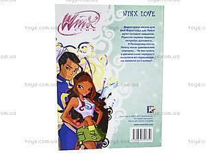 Книга Winx «Побачення для Лейли», , фото