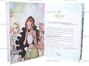 Книга Winx «Побачення для Лейли», , отзывы