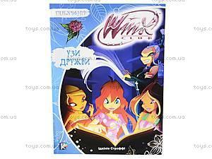 Книга Winx «Узы дружбы»,