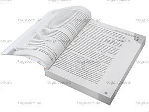 Книга «Здоровье ребенка», мягкий переплет, , фото