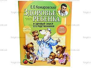 Книга «Здоровье ребенка», мягкий переплет,
