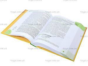 Книга «Здоровье ребенка», твердый переплет, , купить