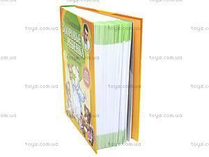 Книга «Здоровье ребенка», твердый переплет, , фото