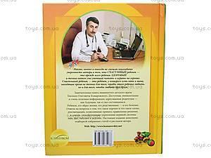 Книга «Здоровье ребенка», твердый переплет, , цена