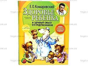 Книга «Здоровье ребенка», твердый переплет,