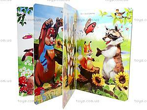 Книжка детская «Каравай», , фото