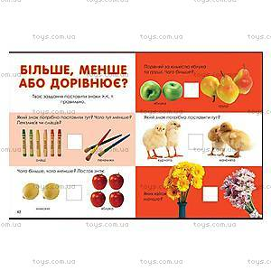 Книжка детская «Маленький вундеркинд. Сравнения», 2181, цена