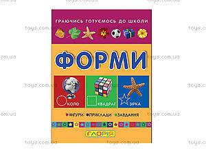 Книжка для детей «Маленький вундеркинд. Формы», 2211, отзывы