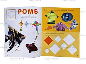 Книжка для детей «Маленький вундеркинд. Формы», 2211, магазин игрушек