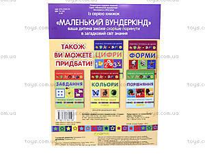 Книжка для малышей «Маленький вундеркинд. Буквы», 2198, детские игрушки