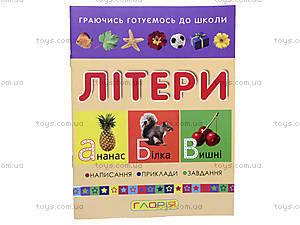 Книжка для малышей «Маленький вундеркинд. Буквы», 2198