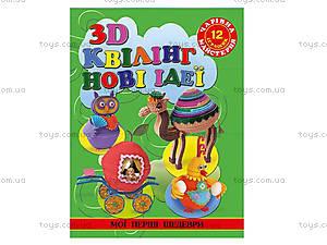 Книжка для творчества «3D квиллинг. Новые идеи», 4130
