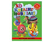 Книжка для творчества «3D квиллинг. Новые идеи», 4130, фото