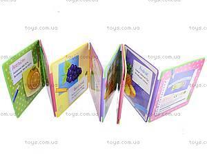 Книжка-гармошка «Фрукты», 519B, фото