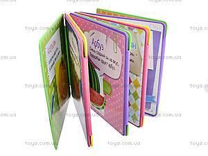 Книжка-гармошка «Фрукты», 519B, цена