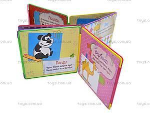 Книжка-гармошка «Животные», 519C, купить