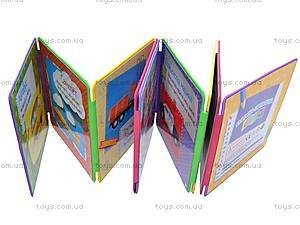 Книжка-гармошка «Транспорт», 519A, фото