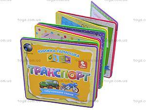 Книжка-гармошка «Транспорт», 519A