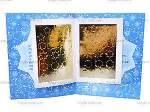 Книжка-открытка «Коляд, коляд, колядница», С572005УК19559У, купить