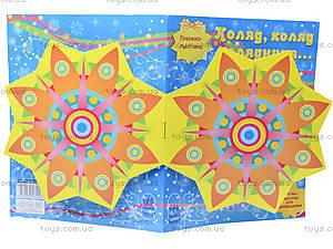 Книжка-открытка «Коляд, коляд, колядница», С572005УК19559У, фото