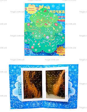 Книжка-открытка «Моя ёлочка», С572006УК19557У