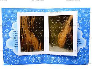 Книжка-открытка «Моя ёлочка», С572006УК19557У, отзывы