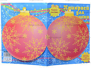 Книжка-открытка «Украшения на елочку», С572008УК19556У, купить