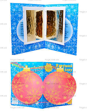 Книжка-открытка «Украшения на елочку», С572008УК19556У